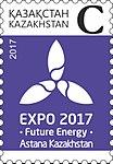 Expo 2017 stamp of Kazakhstan 2.jpg