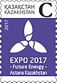 Expo 2017 stamp of Kazakhstan 2.jpg