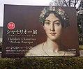 Exposition Chassériau parfum exotique lundi 27 février 2017 Musée national de l'Art occidental de Tokyo.jpg
