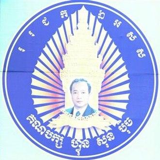 FUNCINPEC - Party logo of FUNCINPEC (2002–2006)