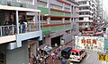 Fa Yuen Street Municipal Services Building 05.jpg