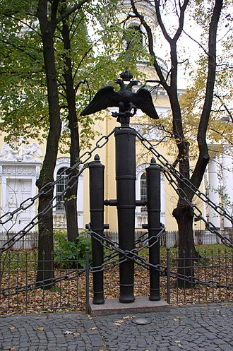 Transfiguration Cathedral (Saint Petersburg) - Portion of the fence