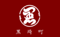Flag of Kurosaki Niigata.png