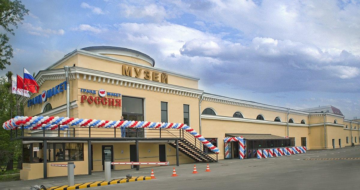 Гранд Макет Россия — Википедия