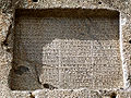Ganj Nameh - Darius inscription.jpg
