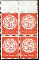 Gold Coast 1943 war savings stamps multiple script CA watermark.jpg