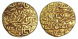 Gold Tanka of Firoz Shah Tughlaq.jpg