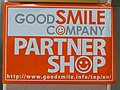 Good Smile Company Partner Shop tag in Taipei City Mall 20150926.jpg
