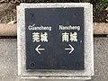 Guancheng-Nancheng border stone.jpg
