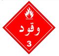 HAZMAT Class 3 Fuel Oil1.PNG