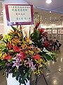 HKCL 銅鑼灣 CWB 香港中央圖書館 Exhibition flowers sign December 2018 SSG 03.jpg