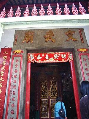 Man Mo Temple (Hong Kong) - Entrance of Man Mo Temple, Hollywood Road