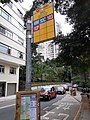 HK 半山區 Mid-levels 堅道 Caine Road building CityBus stop signs February 2020 SS2 05.jpg