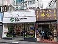 HK 西營盤 Sai Ying Pun 第一街 First Street shops October 2019 SS2.jpg
