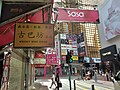 HK CWB 銅鑼灣 Causeway Bay 東角道 East Point Road shop sign Sasa East Point Road June 2019 SSG 01.jpg
