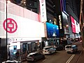HK CWB 銅鑼灣 Causeway Bay 軒尼詩道 Hennessy Road night January 2019 SSG Bank of China sign wall 06.jpg