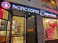 HK CWB night Kingston Street shop sign Pacific Coffee Emporium Mar-2013.JPG