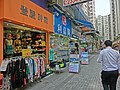 HK Hung Hom 黃埔新邨 Whampoa Estate pedestrian zone clothing shop n property agent shop blue sign Mar-2013.JPG
