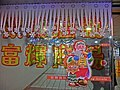 HK Ma On Shan 西沙路 Sai Sha Road 富輝花園 Fu Fai Garden shopping Arcade name sign night Xmas Standa Claus figure Dec-2013.JPG