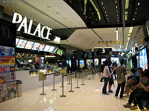 Apm (Hong Kong) - Entrance of PALACE apm