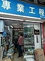 HK SW 上環 Sheung Wan Morrison Street 裝修配鎖匙店 shop near 蘇杭街 Jervois Street Saturday morning September 2020 SS2 09.jpg