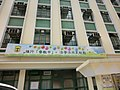 HK Sai Ying Pun 69A Pokfulam Hill Road St Anthony School 3rd Street banner April 2013.JPG
