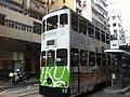 HK Sai Ying Pun Des Voeux Road West Tram body 香港大學百周年 Centenary Dec-2011.jpg