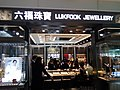 HK Sheung Shui 上水廣場 Landmark North shop LukFook Jewellery Jan 2017 Lnv2.jpg