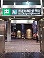 HK TKL 調景嶺 Tiu Keng Leng 景嶺路 King Ling Road 翠嶺路 Chui Ling Road HKDI MTR exit sign Monday morning December 2019 SSG 03.jpg