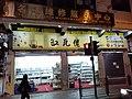 HK TST 尖沙咀 Tsim Sha Tsui 海防道 Haiphong Road night July 2020 SS2 02.jpg
