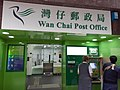 HK WC 灣仔 Wan Chai 皇后大道東 Queen's Road East Wan Chai Post Office name sign January 2020 SS2.jpg
