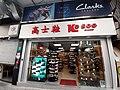 HK YTM 佐敦 Jordan Road 白加士街 Parkes Street building shops 柯士甸道 Austin Road February 2020 SS2 05.jpg
