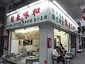 HK Yaumatei 咸美頓街 Hamilton Street evening 和味 restaurant 新填地街 Reclamation Street shop.jpg