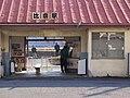 Hina, Fuji, Shizuoka Prefecture 417-0847, Japan - panoramio (3).jpg