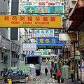 Hong Kong 7-8 Tak Hing Street - panoramio.jpg
