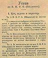 IMRO-united-statute.jpg