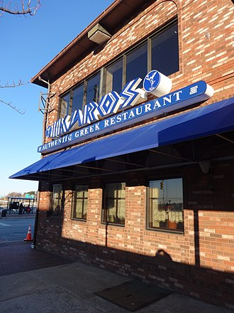 Greektown, Baltimore - Ikaros Authentic Greek Restaurant, December 2014.