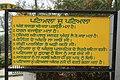 Instructions Board of Patiala Zoo Patiala.jpg