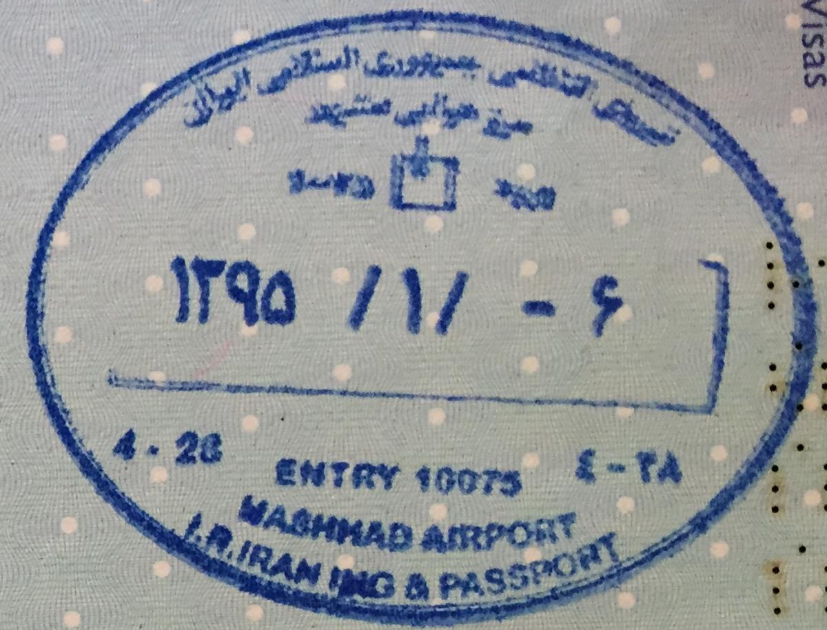 伊朗簽證政策 維基百科,自由的百科全書