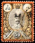 Iran 1882-1884 Sc55.jpg