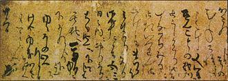 Ishida Mitsunari - Ishida Mitsunari's letter to Toyotomi Hideyoshi, expressing a negative opinion of some generals' (including Kobayakawa Hideaki) reckless action on the battlefield during the Japanese invasions of Korea.