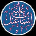 Isma'il ibn Ulayya.png