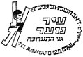 Israel Commemorative Cancel 1967 Youth Town in the Exhibition Gardens.jpg