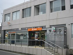 JP Kodera post office.jpg