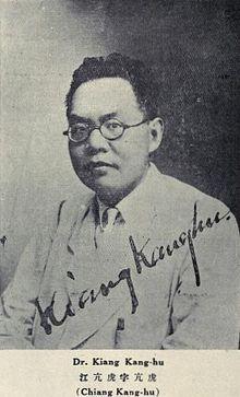 Jiang Kanghu2.jpg