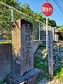 Kanoya Takasu - Koyama Traverse Road Memorial Monument.jpg