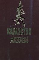 Kazakhstan National encyclopedia (ru) - Vol 5 of 5 (2006).pdf