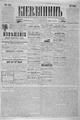 Kievlyanin 1898 241.pdf