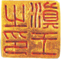 King of Dian gold seal.png