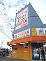 Kyodo Soko Seikatsukan exterior, second-hand shop in Toyama City.jpg